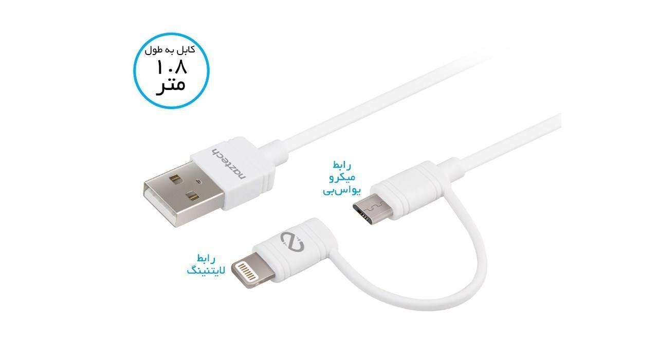 کابل تبدیل USB به لایتنینگ/microUSB نزتک مدل Hybrid طول ۱٫۸ متر
